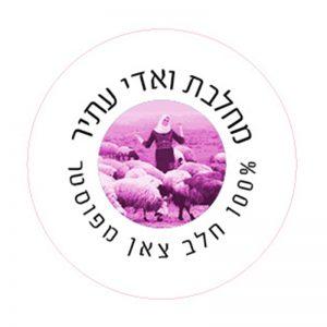 חמאת צאן – 200 גר׳